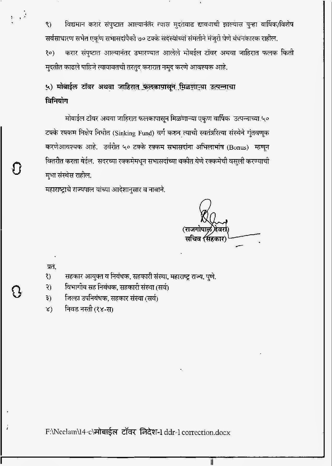 Doc8741149 Noc Template every bit of life relieving letter – Format of Noc Letter