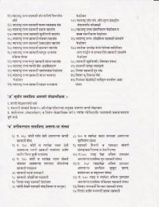 Auditor_Empanelment_2014-page-002